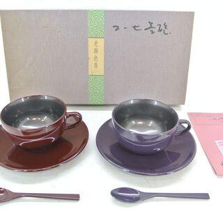 光琳色香 茶道具 茶器 カップ&ソーサー スプーン紅茶器珈琲道具 2客