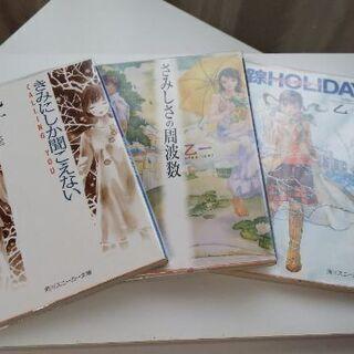 乙一 短編小説3冊