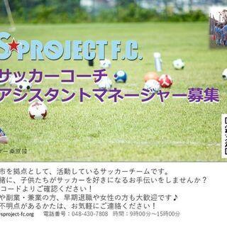 【サッカーコーチ・アシスタントマネージャー募集!】