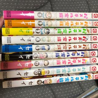 美品 パステル家族1〜9巻