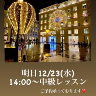 12/23(水)14:00〜中級 少人数グループレッスン開催