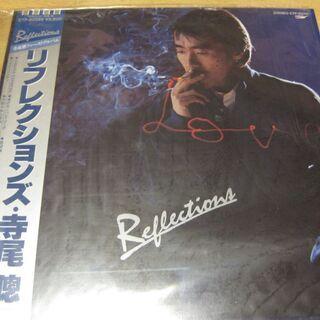 305【LPレコード】リフレクションズ 寺尾聰