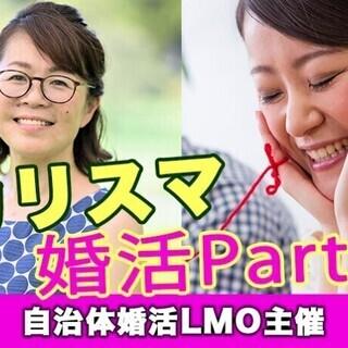 ★男性キャンセル待ち★女性300円★ カリスマ婚活コーディネータ...