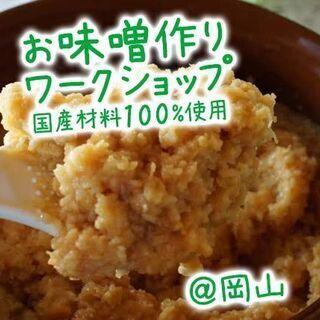 手作りお味噌ワークショップ〈1月の回 ②〉