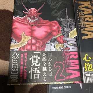 鬼門街カルマ3冊セット(2巻、3巻、4巻)