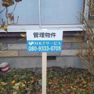 空き家管理致します!