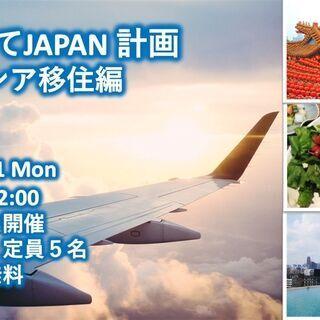 【海外移住を考えたい人募集】好きな時に好きなところへ・・・~海外...