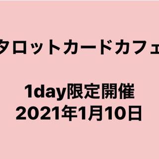 タロットカードカフェ☆1day限定