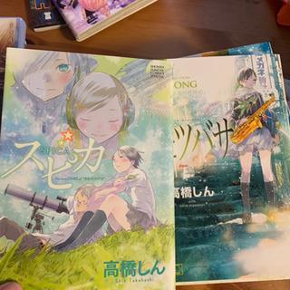 雪のツバサ他 高橋しん コミック 7冊セット 漫画