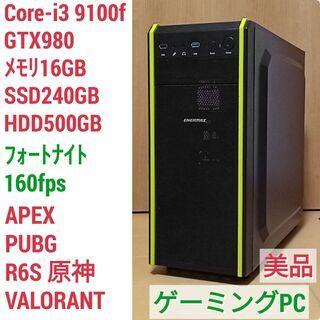 極美品 格安ゲーミングPC Core-i3 GTX980 メモリ...