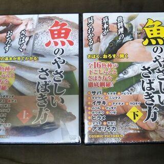 DVD 魚のやさしいさばき方 上下巻2枚セット★新品