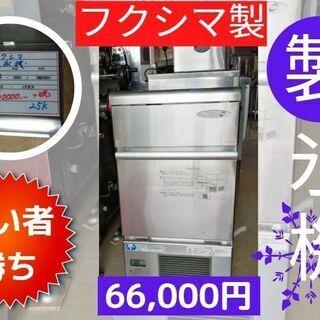 【美品】\早いもの勝ち/ フクシマ製 製氷機