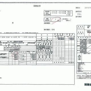 ノーリスクで84万円が手に入るかもしれない保険相談