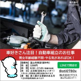 【富山市南部】時給1200円・車好きさん必見!未経験可の自動車組...