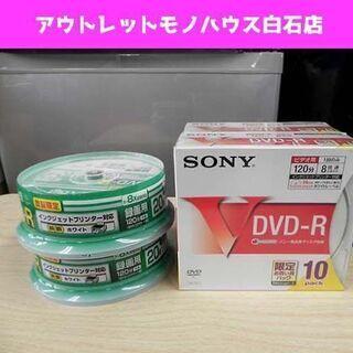 保管未開封品 日本製 SONY 録画用DVD-R 4.7G…