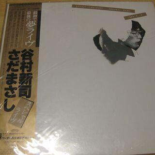 306【LPレコード】最初で最後の夢ライヴ 谷村新司・さだまさし
