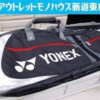 ◇ラケットバッグ ヨネックス 幅73cm グレー 2WAY YO...