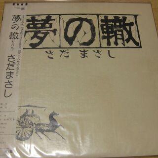 309【LPレコード】夢の轍(わだち) さだまさし