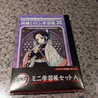 鬼滅の刃 ミニ学習帳セットA