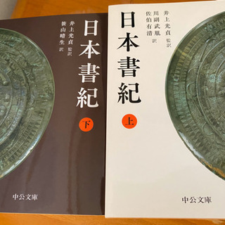 日本書紀(新品2020年6月25日出版)