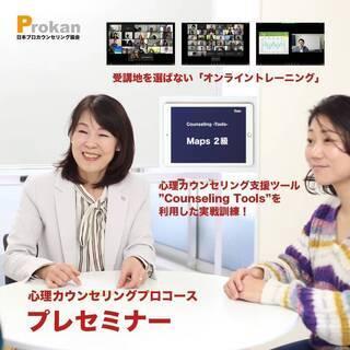 Zoomよるオンラインセミナー『心理カウンセリングプロコース-プ...
