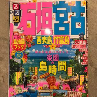 るるぶ 石垣島 宮古島 '14〜'15