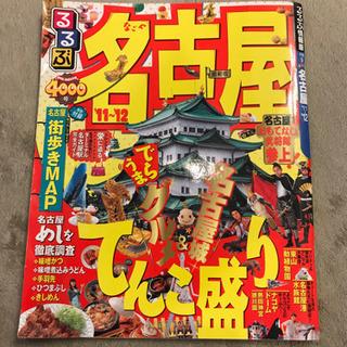 るるぶ 名古屋 '11〜'12