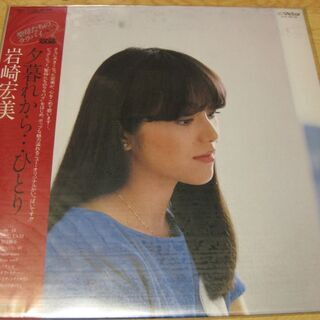 319【LPレコード】夕暮れから…ひとり 岩崎宏美