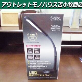 新品未使用品 LEDデスクライト OHM ODS-L18K…