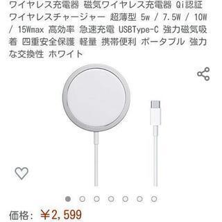(終了)ワイヤレス充電器 磁気ワイヤレス充電器 Qi認証 ワイヤ...