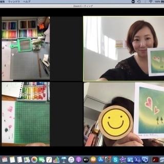 【zoom対応】絵心なくても簡単💖《指で描く楽しいお絵かき》パステルアート体験教室💖 - 教室・スクール