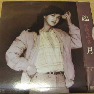 339【LPレコード】臨月 中島みゆき