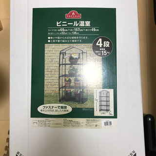 ビニール温室 4段 新品未使用