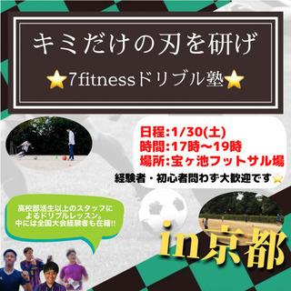 ⭐️2021年1月30日開催『サッカードリブル塾in京都』⭐️