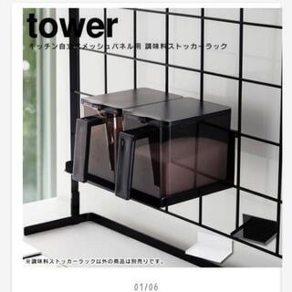 tower 調味料ストッカーラック 白