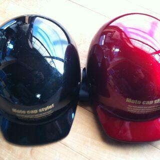 モトキャップヘルメット赤と黒の2個ペアセット