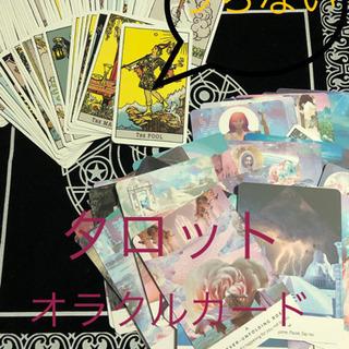 タロット*オラクルカードにて鑑定 1件1000円