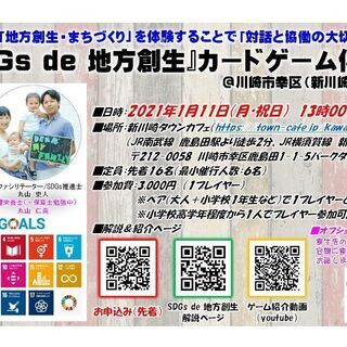 『SDGs de 地方創生』カードゲーム体験会 @川崎市幸区(新...