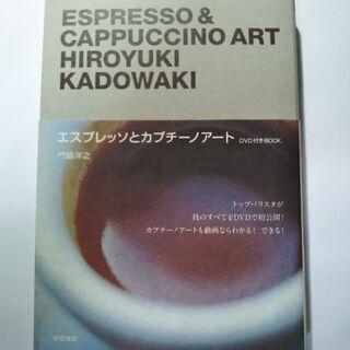 DVD付きBOOK エスプレッソとカプチーノアート 門脇洋之