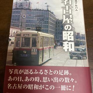 決まりました!名古屋の昭和 写真アルバム