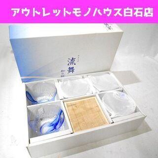 未使用 琉舞 和の彩 冷茶グラス 5個セット コースター1枚付き...