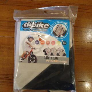d-bike キャリーバッグ