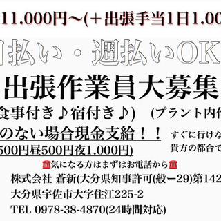日給11.000円+出張手当1日1.000円✳︎出張作業員大募集♪♪