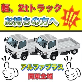 不用品の買取、回収業をお手伝い頂ける軽トラ・2tトラックをお持ち...