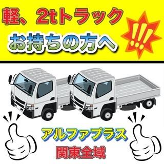 不用品の買取、回収業をお手伝い頂ける軽トラ、2tトラックをお持ち...