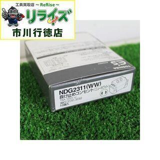 TOSHIBA/東芝 NDG2311(WW) 抜け止めコンセント...