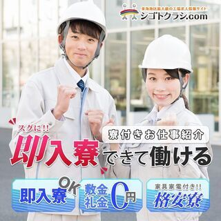 【30名の男女大募集】住み込み可!月収32万円!工場内の組…
