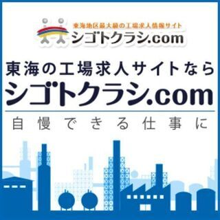 <Go to 愛知キャンペーン>全国から愛知までの交通費全額支給!工場求人! − 愛知県