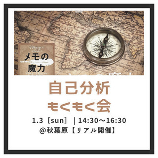 20代限定【リアル開催】自己分析×もくもく会【メモの魔力】~あり...