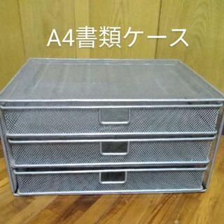 A4書類棚 ボックス型